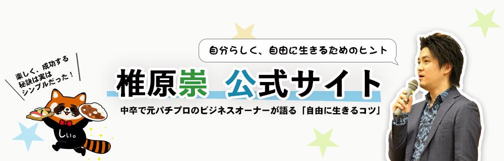 椎原崇 公式サイト